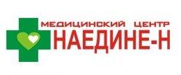 Наедине логотип