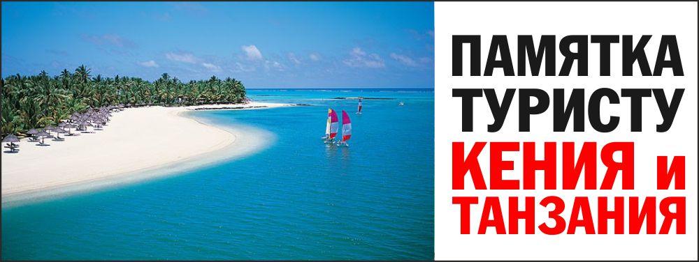 pamyatka-turistu-keniya-i-tanzaniya