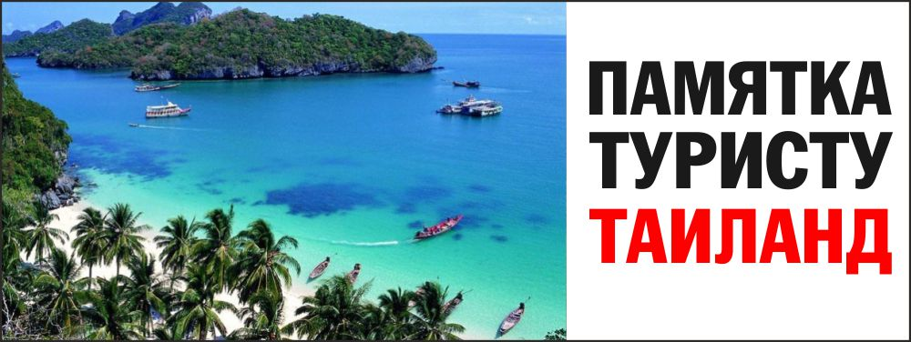 pamyatka-turistu-tailand