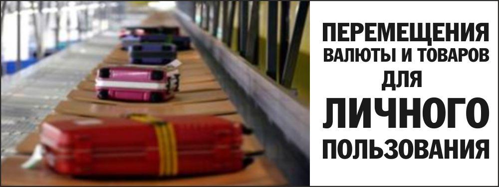 peremeshheniya-valyuty-i-tovarov-dlya-lichnogo-polzovaniya
