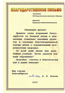 Благод_письмо мэра г